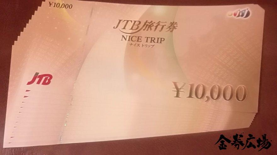 旅行券を金券ショップで買うメリットは?どのくらい安く手に入る?