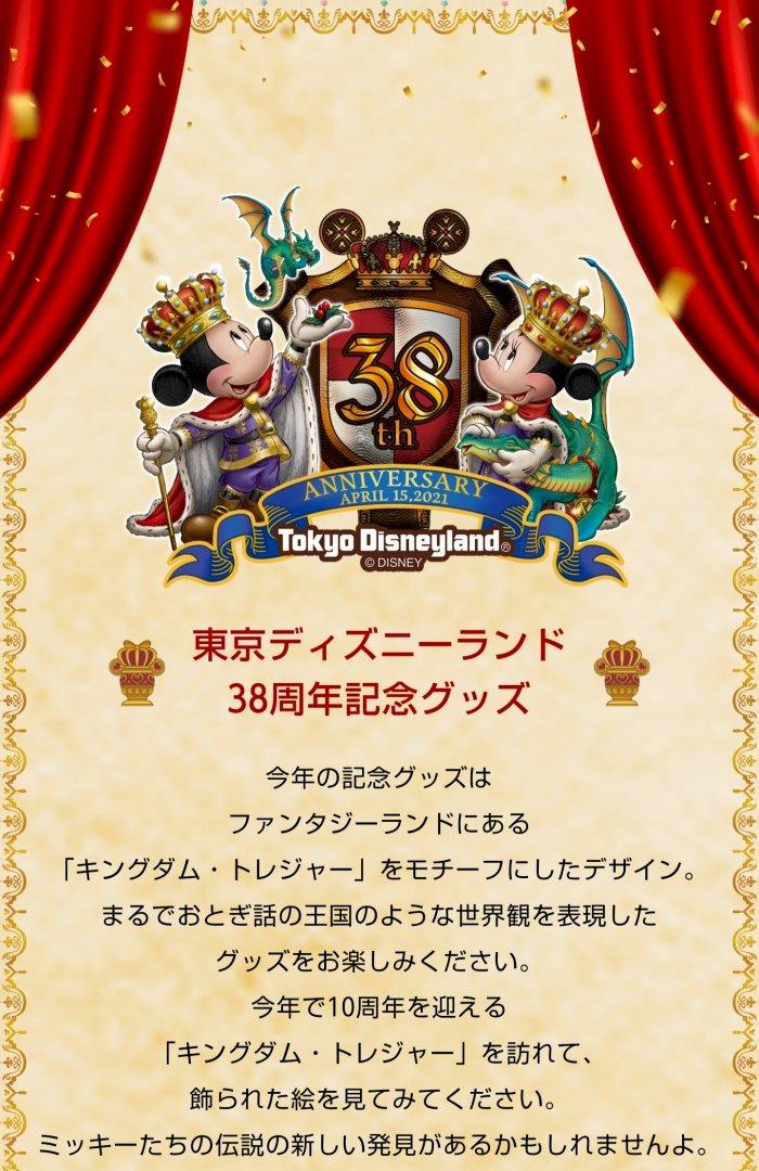 ランド38周年グッズ発表!と、歌姫のバースデー!①