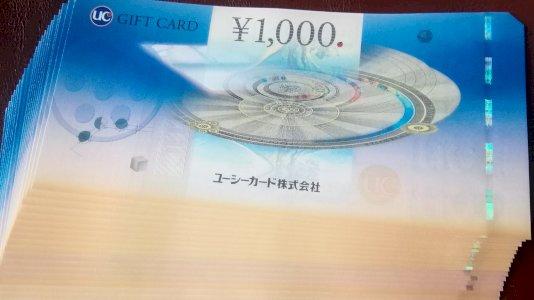 UCギフトカード 1000円 1~22枚 ユーシーカード
