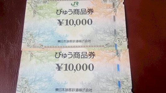 びゅう商品券 10000円 2枚 JR東日本