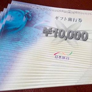 日本旅行 旅行券 10000円 1~10枚