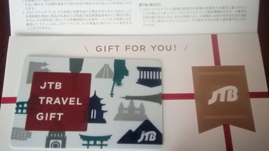 JTBトラベルギフト 旅行券 カードタイプ 1枚 販売率92% 格安販売