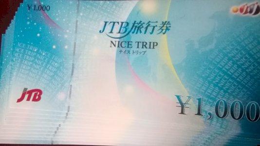 JTBナイストリップ旅行券 1000円 1~20枚 格安販売 販売率95%
