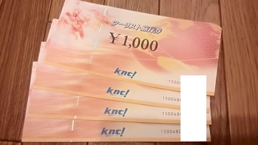 近畿日本ツーリスト 旅行券 1000円