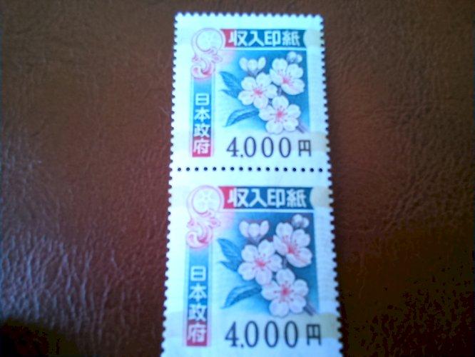収入印紙 4000円 1~2枚 販売率99.5% 送料無料