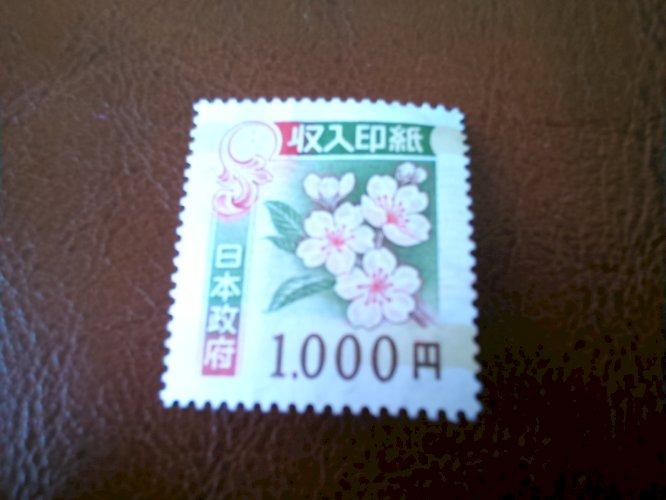 収入印紙 1000円 1~10枚 販売率99.5%