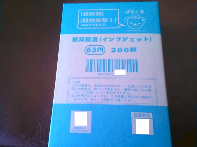 通常はがき(インクジェット)63円 200枚 完封 普通紙も可能です 格安販売 送料無料
