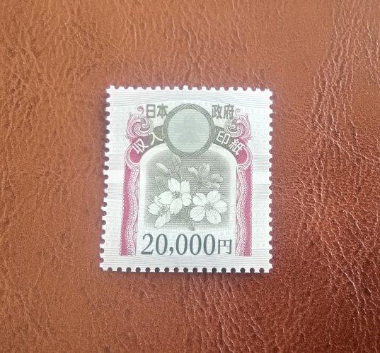 収入印紙20000円(2万円)1枚~5枚 販売率99.5%  安い