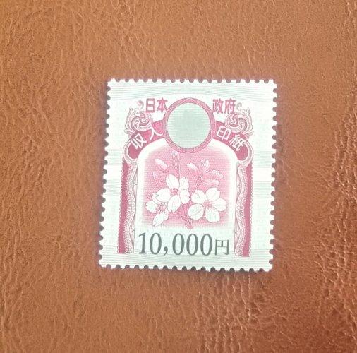 収入印紙10000円(1万円)1枚~5枚 販売率99.5%