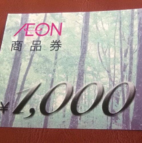 イオン商品券 1000円 1枚~50枚 販売率99%