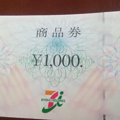 セブン&アイ商品券 1000円 1枚~50枚 販売率98% イトーヨーカドー、セブンイレブンほか