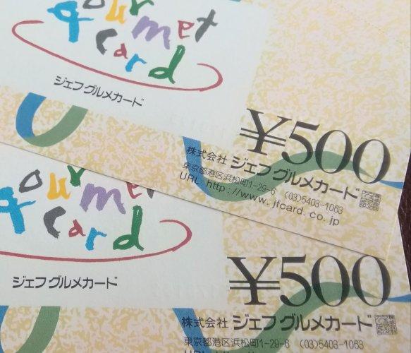 ジェフグルメカード500円 1枚~50枚 安い  販売率94%