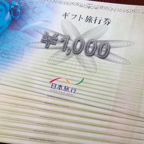 日本旅行 旅行券 1000円 1~10枚 以上あります 販売率95%
