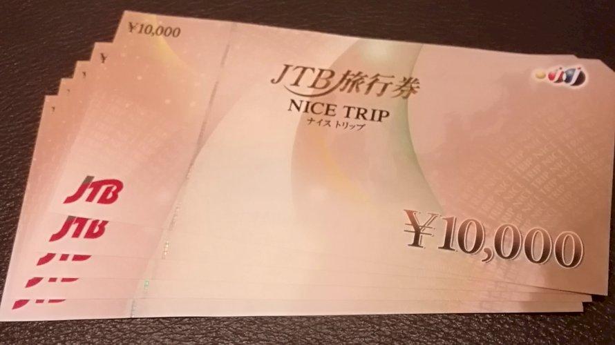 JTBナイストリップ  旅行券 1万円 1枚~100枚 販売率94% 、go to トラベル キャンペーンの支払いに使用できます(JTB店舗にて)