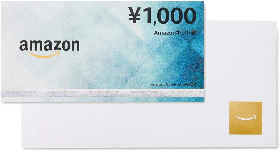 アマゾンギフト商品券 1000円 1~50枚  封筒付きなのでギフトに使用できます