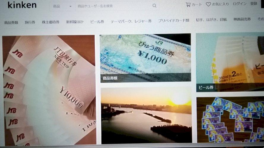 金券広場 割引ギフトコード 1000円利用券 500円割引 有効期限は2021年12/31   1アカウント 1つのみ