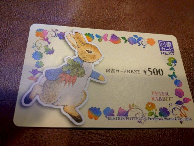 格安!  図書カード500円 1~4枚 販売率95%