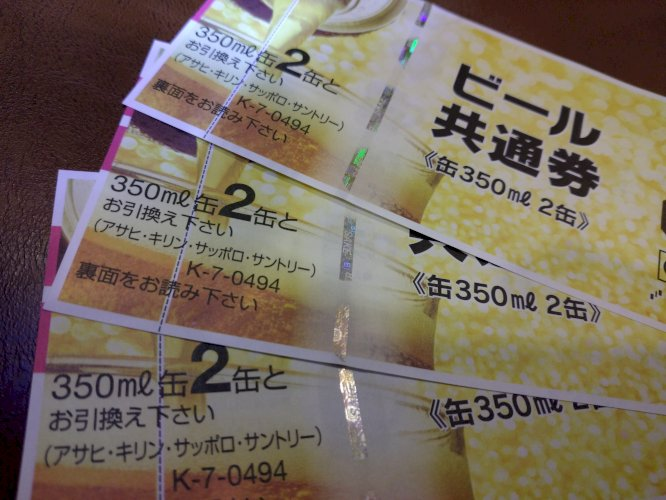 ビール券 350ml2缶 額面494円 1~3枚 有効期限2026年3月31日