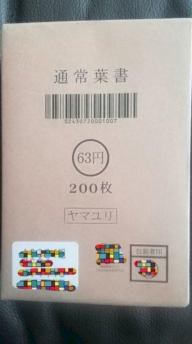通常はがき(普通紙、やまゆり)63円 200枚  完封 格安販売 送料無料2